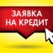 Zayavka_220