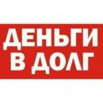 Частный кредит на карту до 75 000 грн.