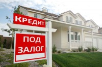 Кредит под залог недвижимости, перекредитация микрозаймов вся Украина.